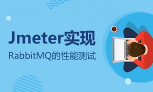 Jmeter實現RabbitMQ的性能測試課程