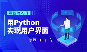 Python零基础入门带你实现用户界面