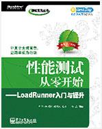性能测试从零开始——LoadRunner入门与提升