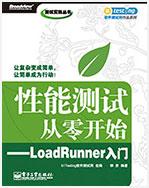 性能测试从零开始——LoadRunner入门