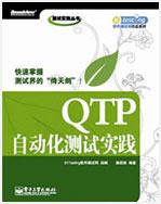 QTP自动化测试实践