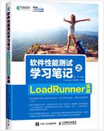 性能测试学习笔记之 LoadRunner实战