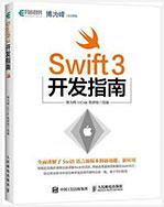 Swift 3 开发指南