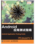 Android應用測試指南