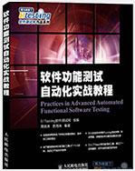 軟件功能測試自動化實戰教程