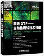 精通QTP—自动化测试技术领航